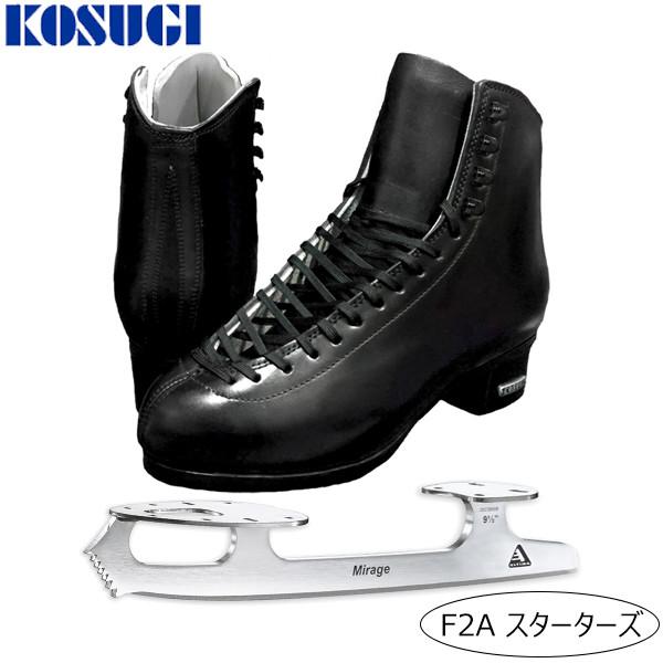 KOSUGI スケート靴 F2A [スターターズセット] -Black
