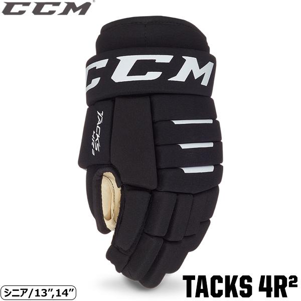 CCM グローブ タックス 4R2 シニア