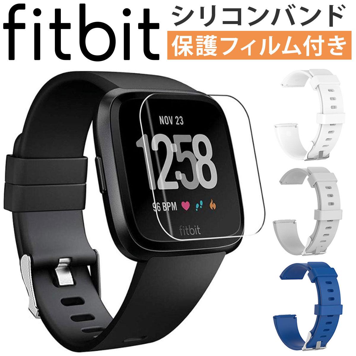 fitbit versa versa2 lite 交換 バンド フィットビット ヴァーサ ベルト Versa2 対応 保護フィルムセット ストアー Versa 期間限定お試し価格 Lite Fitbit カバー シリコン 保護フィルム