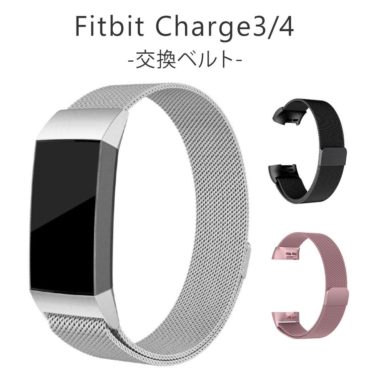 Fitbit Charge3 最新 交換 人気ブランド バンド フィットビット チャージ3 ベルト ステンレス チャージ 互換品 対応 4 3 Charge4