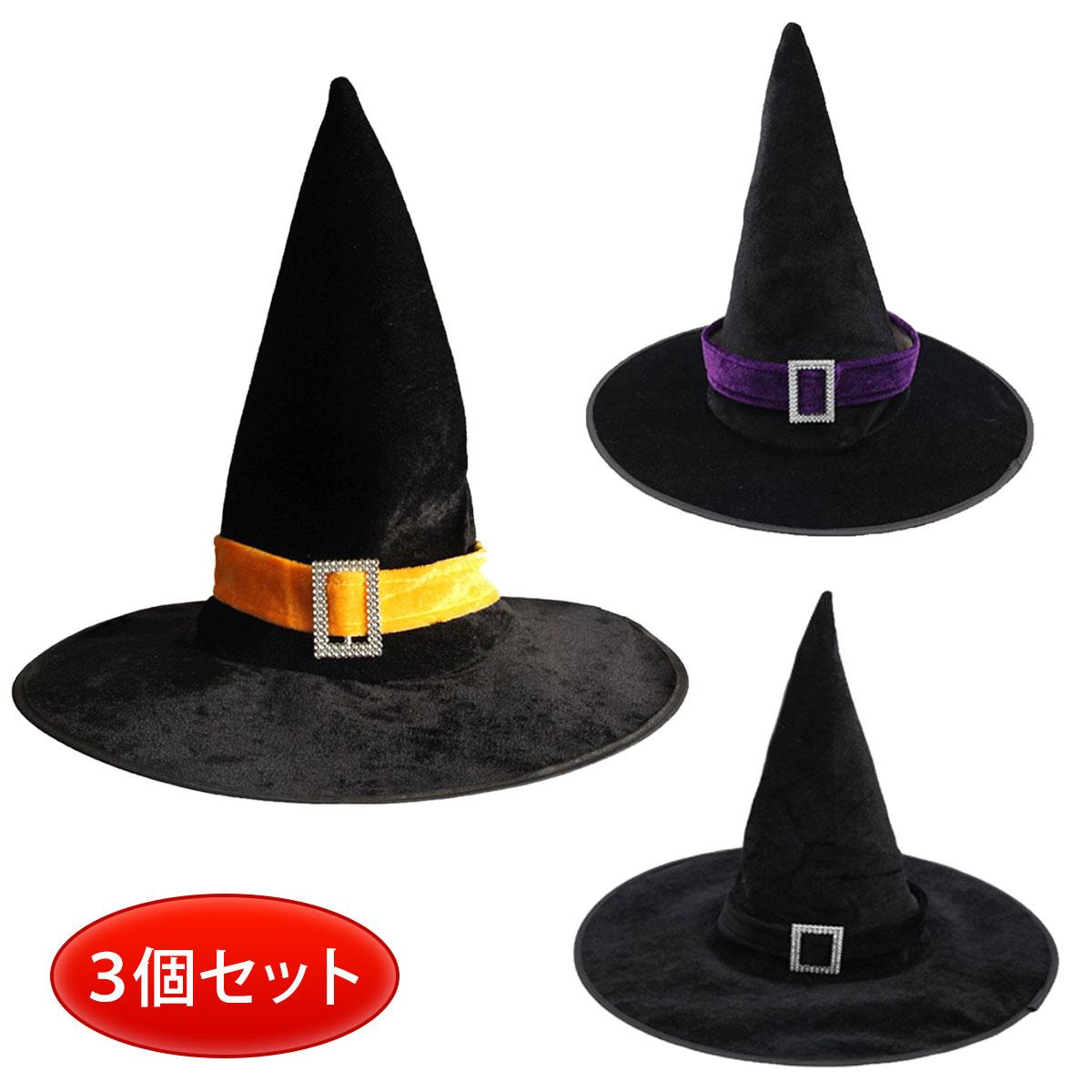 ハロウィン 帽子 魔女 仮装 コスプレ 魔法使い とんがり帽子 かぶりもの 【3点セット】ハロウィン 帽子 魔女 仮装 コスプレ 魔法使い とんがり帽子 かぶりもの