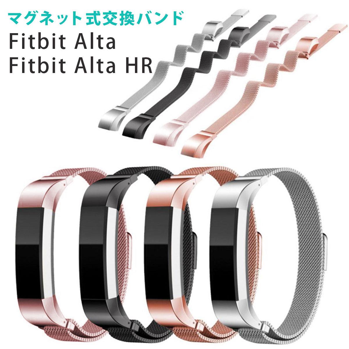 Fitbit 在庫あり 爆買い新作 Alta HR 交換 バンド ステンレス フィットビット 対応 ベルト アルタ