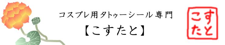 【こすたと】:コスプレ用タトゥーシールの専門店です