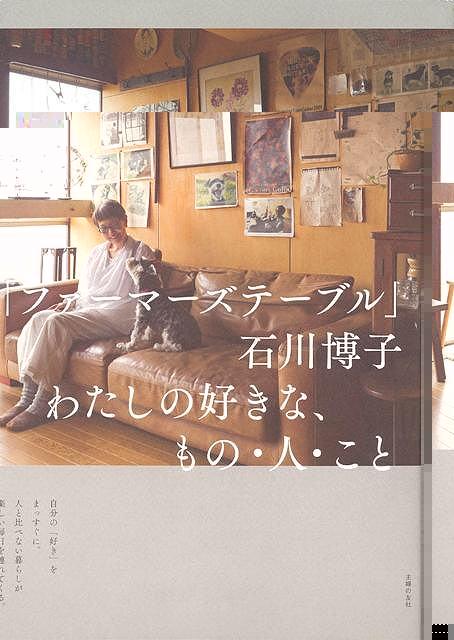 バーゲンブック ファーマーズテーブル石川博子 わたしの好きな セール品 もの 蔵 中古 こと 人