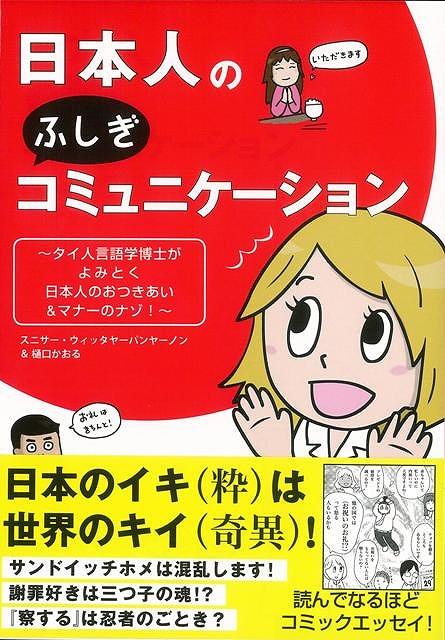 1年保証 バーゲンブック 日本人のふしぎコミュニケーション 中古 ふるさと割