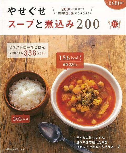 爆買い新作 バーゲンブック セール特別価格 やせぐせスープと煮込み200 中古