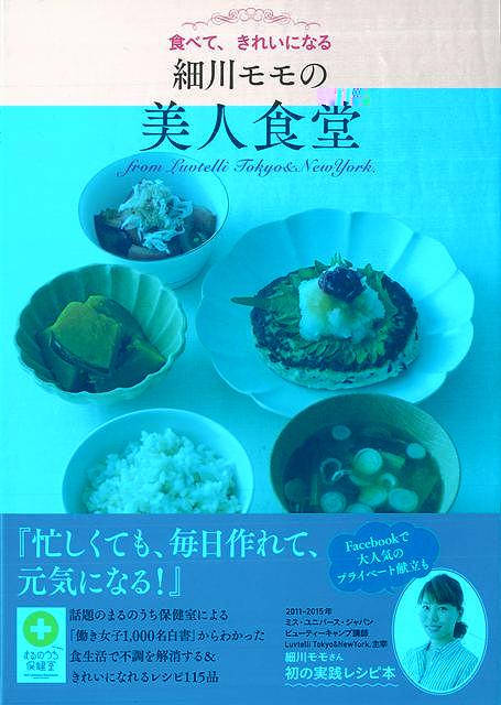 バーゲンブック 限定価格セール 細川モモの美人食堂 NEW ARRIVAL 中古