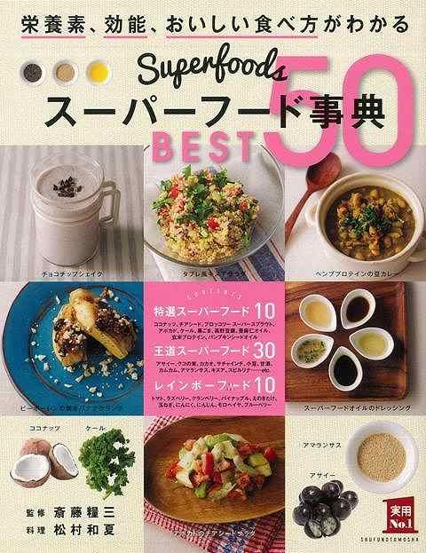 バーゲンブック スーパーフード事典BEST50 売却 中古 25%OFF