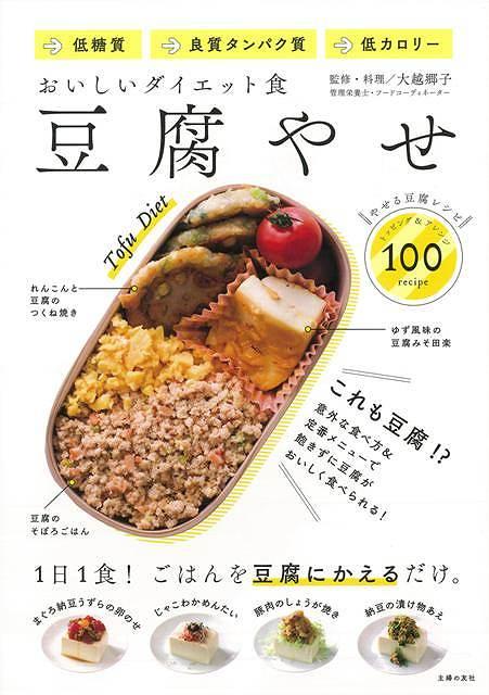◇限定Special Price バーゲンブック 豆腐やせ 中古 贈与