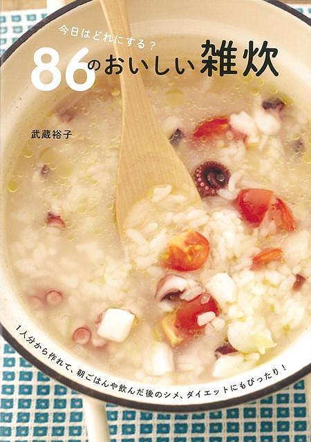 バーゲンブック 今日はどれにする?86のおいしい雑炊 日本正規代理店品 中古 最安値挑戦