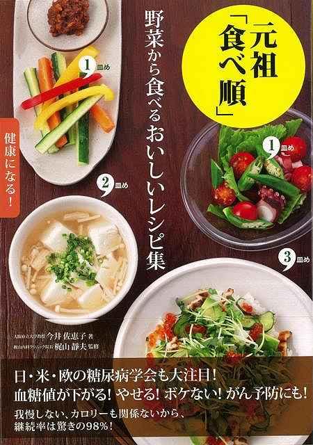 バーゲンブック 優先配送 人気ブレゼント 元祖食べ順 野菜から食べるおいしいレシピ集 中古