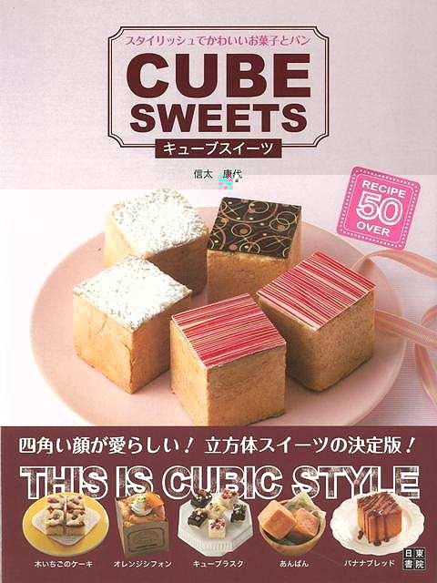 【バーゲンブック】キューブスイーツ-スタイリッシュでかわいいお菓子とパン【中古】