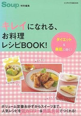 バーゲンブック 年間定番 キレイになれる お料理レシピBOOK-ダイエット 直送商品 美肌に効く 中古