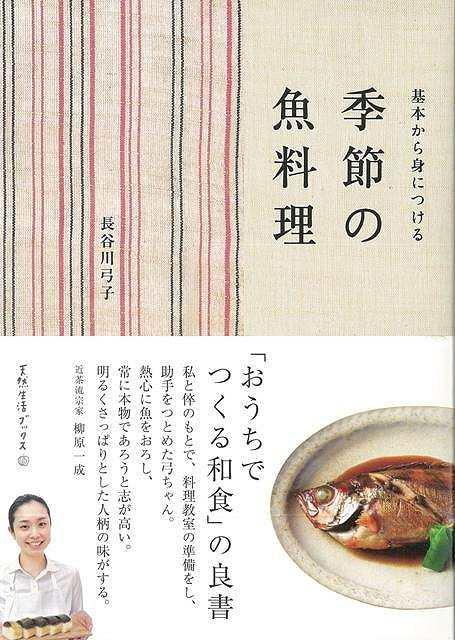 売買 バーゲンブック 売り出し 季節の魚料理-基本から身につける 中古