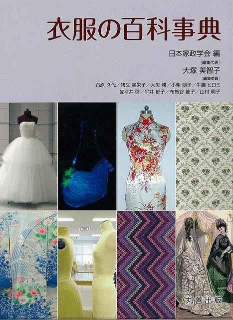 【バーゲンブック】衣服の百科事典【中古】