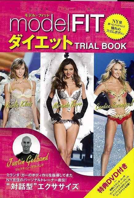 当店一番人気 バーゲンブック model 在庫あり FITダイエットTRIAL BOOK 中古 DVD付
