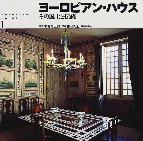 【バーゲンブック】ヨーロピアン・ハウス【中古】