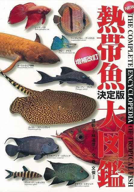 【バーゲンブック】熱帯魚決定版大図鑑 増補改訂【中古】