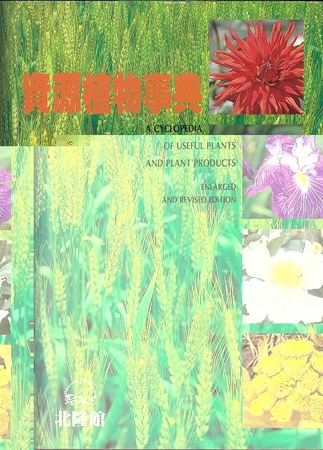 【バーゲンブック】資源植物事典【中古】