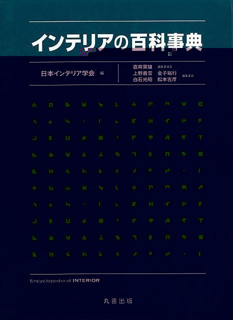 【バーゲンブック】インテリアの百科事典【中古】