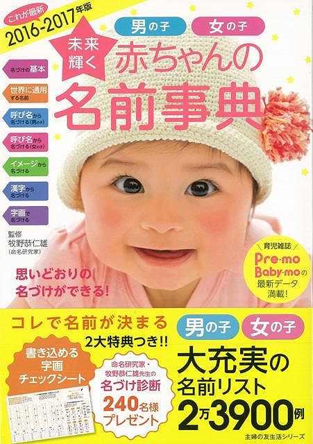 【バーゲンブック】未来輝く赤ちゃんの名前事典 2016-2017年版【中古】