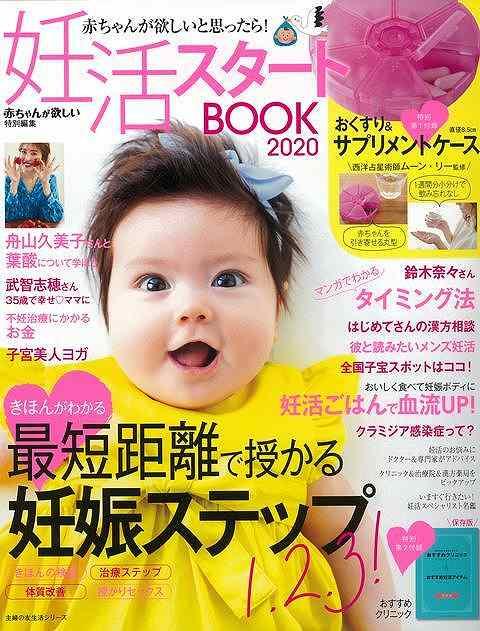 【バーゲンブック】妊活スタートBOOK 2020 特別付録付き【中古】
