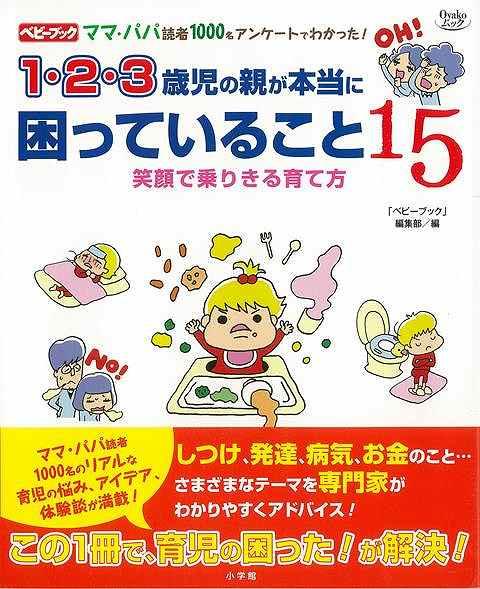 ギフ_包装 バーゲンブック 1 2 3歳児の親が本当に困っていること15 中古 新作 大人気 笑顔で乗りきる育て方