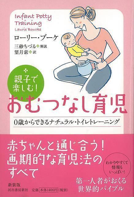 バーゲンブック モデル着用 注目アイテム 親子で楽しむ おむつなし育児 中古 1着でも送料無料