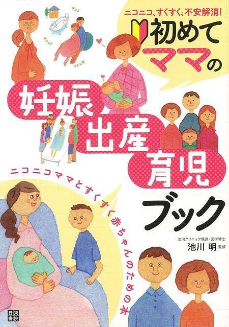 【バーゲンブック】初めてママの妊娠・出産・育児ブック【中古】