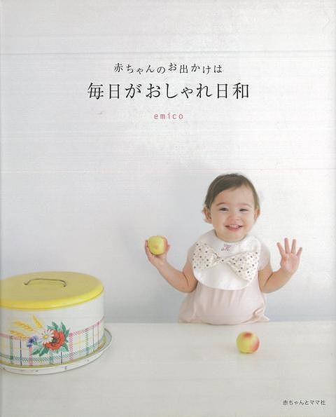 交換無料 バーゲンブック 奉呈 赤ちゃんのお出かけは毎日がおしゃれ日和 中古