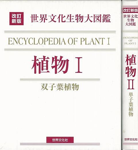 【バーゲンブック】植物I・II-改訂新版 世界文化生物大図鑑【中古】