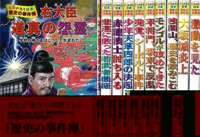 【バーゲンブック】ものがたり日本歴史の事件簿 全10巻【中古】