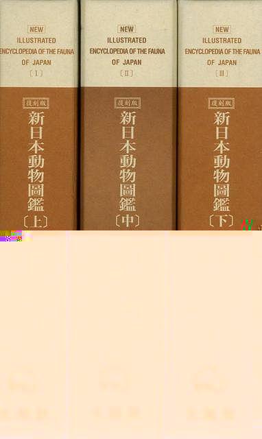 【バーゲンブック】復刻版新日本動物圖鑑 全3巻【中古】