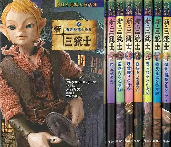 【バーゲンブック】新・三銃士 全8巻-NHK連続人形活劇【中古】