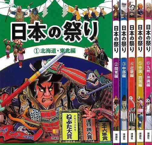 【バーゲンブック】日本の祭り 全6巻【中古】