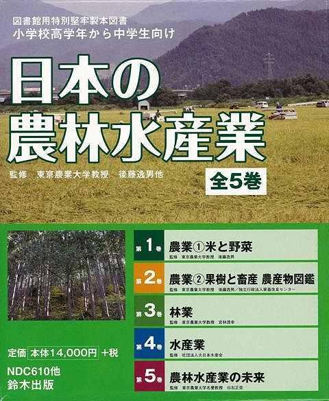 【バーゲンブック】日本の農林水産業 全5巻【中古】