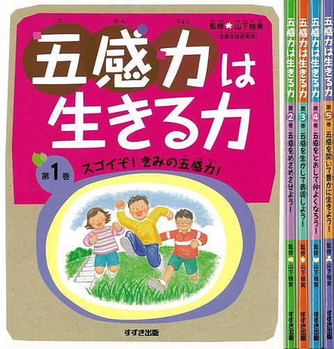 【バーゲンブック】五感力は生きる力 全5巻【中古】