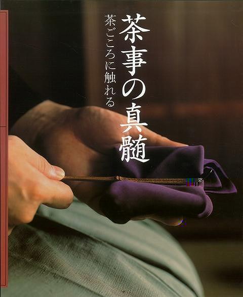 【バーゲンブック】茶事の真髄 茶ごころに触れる【中古】