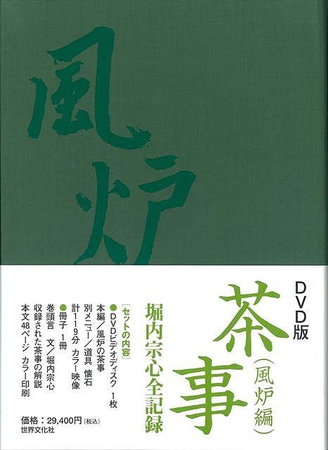 【バーゲンブック】DVD版茶事 風炉編 堀内宗心全記録【中古】