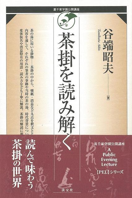 バーゲンブック 茶掛を読み解く 発売モデル 日本未発売 中古