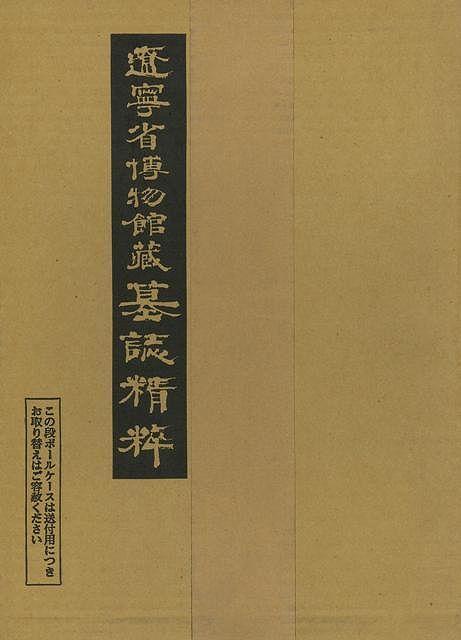 【バーゲンブック】遼寧省博物館蔵墓誌精粋【中古】
