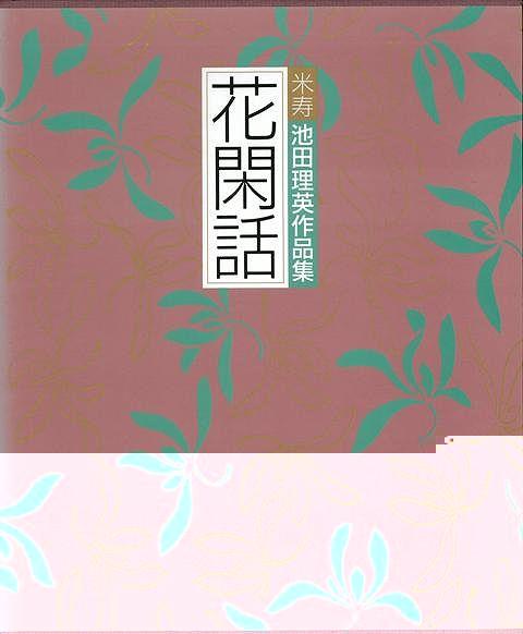 【バーゲンブック】花閑話-米寿・池田理英作品集【中古】