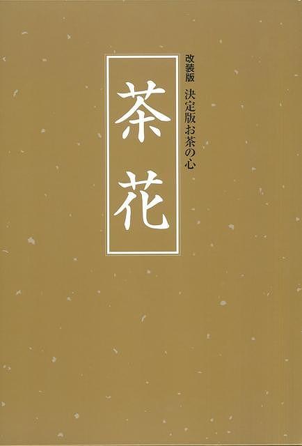 【バーゲンブック】茶花-決定版お茶の心 改装版【中古】