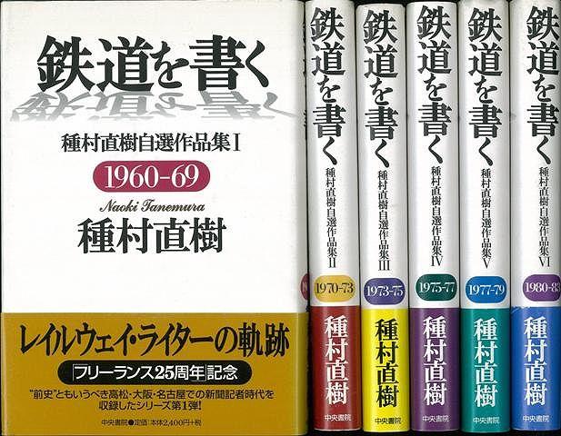 【バーゲンブック】鉄道を書く-種村直樹自選作品集 全6巻【中古】
