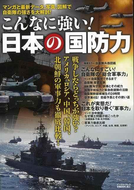 バーゲンブック こんなに強い 中古 日本の国防力 新作通販 全品最安値に挑戦