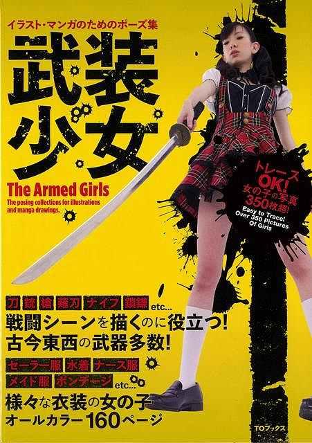 バーゲンブック 期間限定の激安セール 豪華な 武装少女 イラスト マンガのためのポーズ集 中古