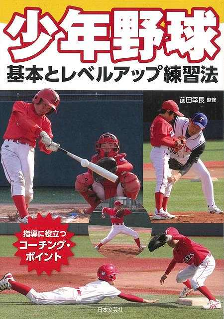 バーゲンブック 超激得SALE 少年野球 基本とレベルアップ練習法 お中元 中古