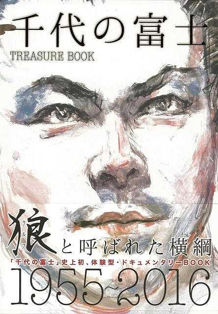 【バーゲンブック】千代の富士TREASURE BOOK【中古】