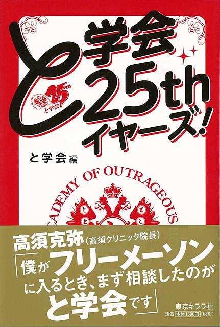 バーゲンブック と学会25thイヤーズ ◇限定Special Price セール特別価格 中古
