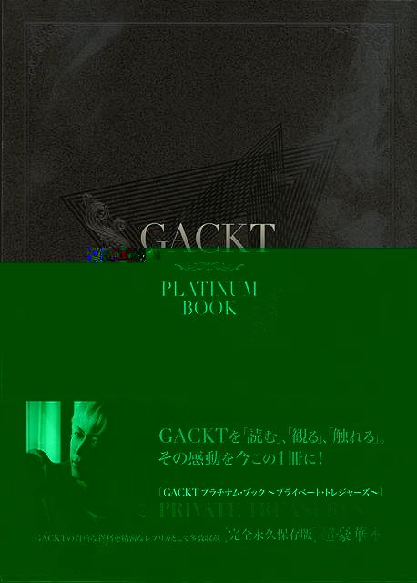 【バーゲンブック】GACKT PLATINUM BOOK-PRIVATE TREASURES【中古】